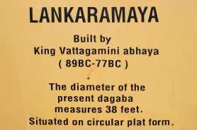 Lankarama sign