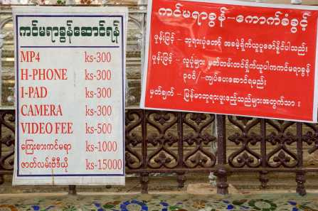 Bago - camera fee list