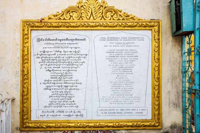 devotional verses on a plague at Shwemawdaw Pagoda in Bagu
